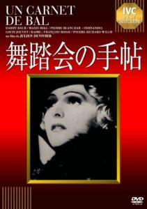 映画:舞踏会の手帖