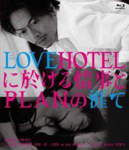 映画:LOVEHOTELに於ける情事とPLANの涯て