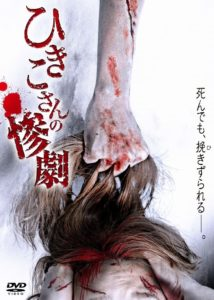 映画:ひきこさんの惨劇