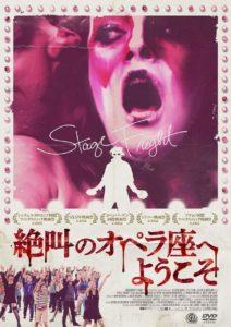 映画:絶叫のオペラ座へようこそ