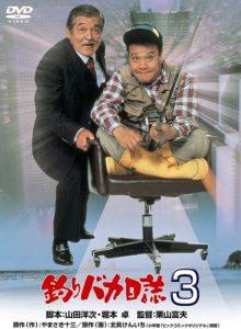 映画:釣りバカ日誌3