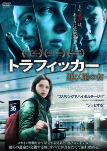 映画:トラフィッカー運び屋の女