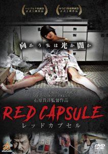 映画:RED CAPSULEレッドカプセル