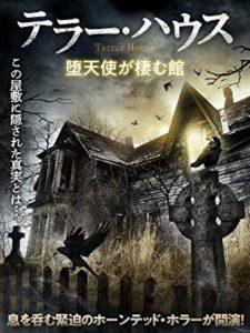 映画:テラーハウス堕天使が棲む館