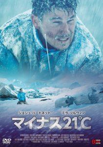 映画:マイナス21℃