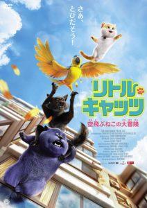 映画:リトルキャッツ空飛ぶねこの大冒険