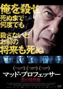 映画:マッドプロフェッサー悪の境界線