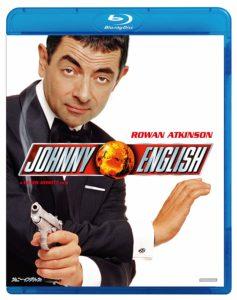 映画:ジョニーイングリッシュ1