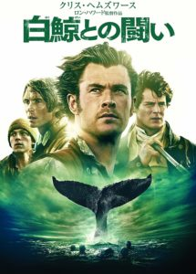 映画:白鯨との闘い