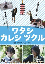 映画:ワタシ カレシ ツクル