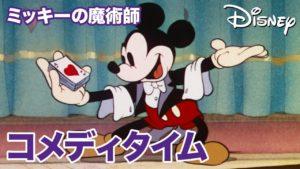 映画:ミッキーの魔術師