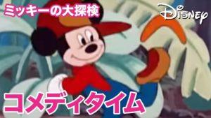 映画:ミッキーの大探検