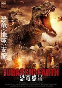 映画:JURASSIC EARTH恐竜惑星
