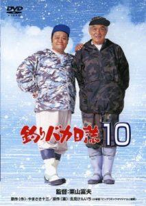 映画:釣りバカ日誌10