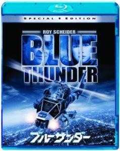 映画:ブルーサンダー