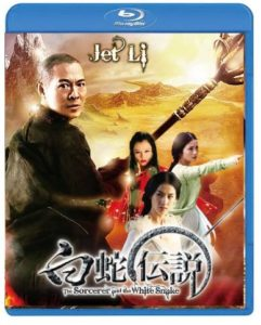 映画:白蛇伝説ホワイトスネーク