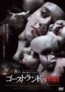 映画:ゴーストランドの惨劇
