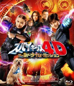 映画:スパイキッズ4D:ワールドタイム・ミッション
