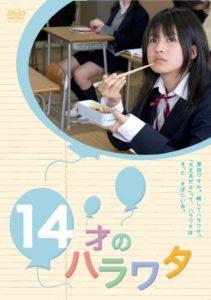 映画:14才のハラワタ