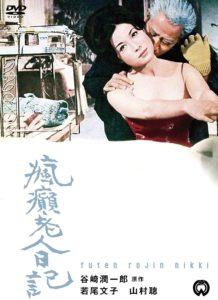 映画:瘋癲老人日記(ふうてんろうじんにっき)