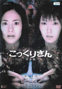 映画:こっくりさん日本版