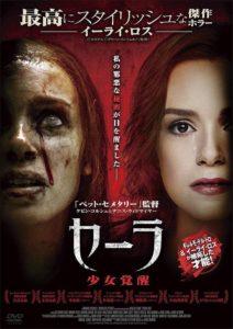 映画:セーラ少女覚醒(少女のめざめ)