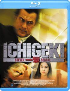 映画:ICHIGEKI 一撃