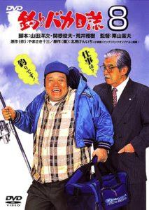 映画:釣りバカ日誌8