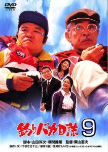 映画:釣りバカ日誌9