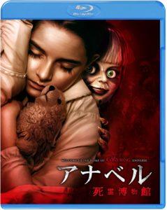 映画:アナベル死霊博物館