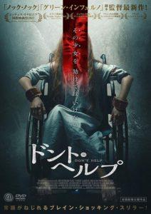 映画:ドントヘルプ