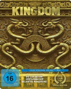 映画:キングダム