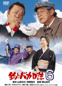 映画:釣りバカ日誌6