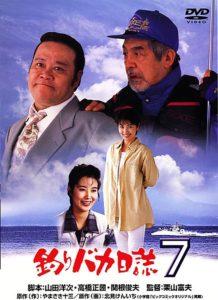 映画:釣りバカ日誌7