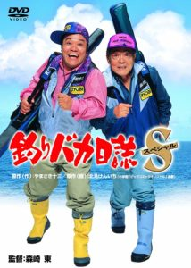 映画:釣りバカ日誌スペシャル