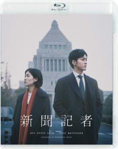 映画:新聞記者