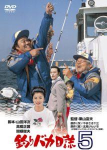 映画:釣りバカ日誌5