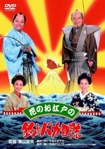 映画:花のお江戸の釣りバカ日誌