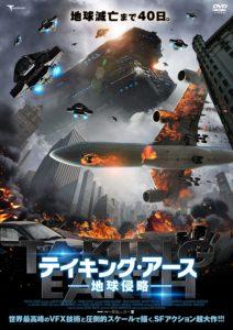 映画:テイキングアース地球侵略