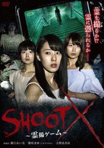 映画:SHOOT X ~霊撮ゲーム~