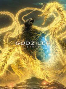 映画:GODZILLA星を喰う者
