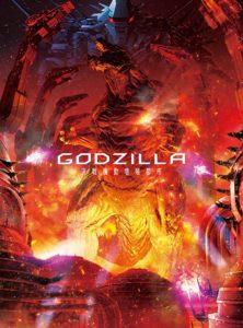 映画:GODZILLA決戦機動増殖都市