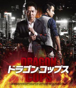 映画:ドラゴンコップス