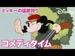映画:ミッキーの猛獣狩り