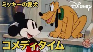 映画:ミッキーの愛犬