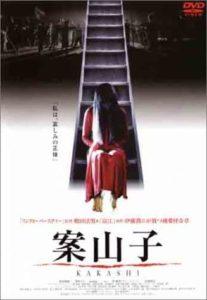 映画:案山子KAKASHI