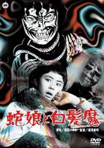 映画:蛇娘と白髪魔