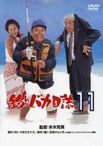 映画:釣りバカ日誌11イレブン