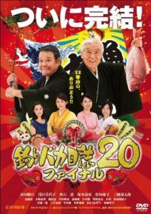 映画:釣りバカ日誌20ファイナル