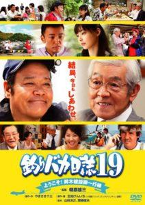 映画:釣りバカ日誌19ようこそ鈴木建設御一行様